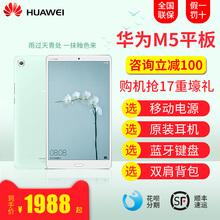 Huawei/华为 平板 M5 8.4英寸安卓wifi全网通话4G手机电脑智能pad八核吃鸡游戏电脑旗舰店正品行货二合一
