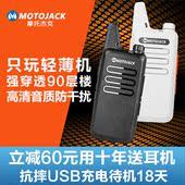 摩托杰克对讲机超薄微型呼叫无线对讲民用50公里对讲器迷你户外机