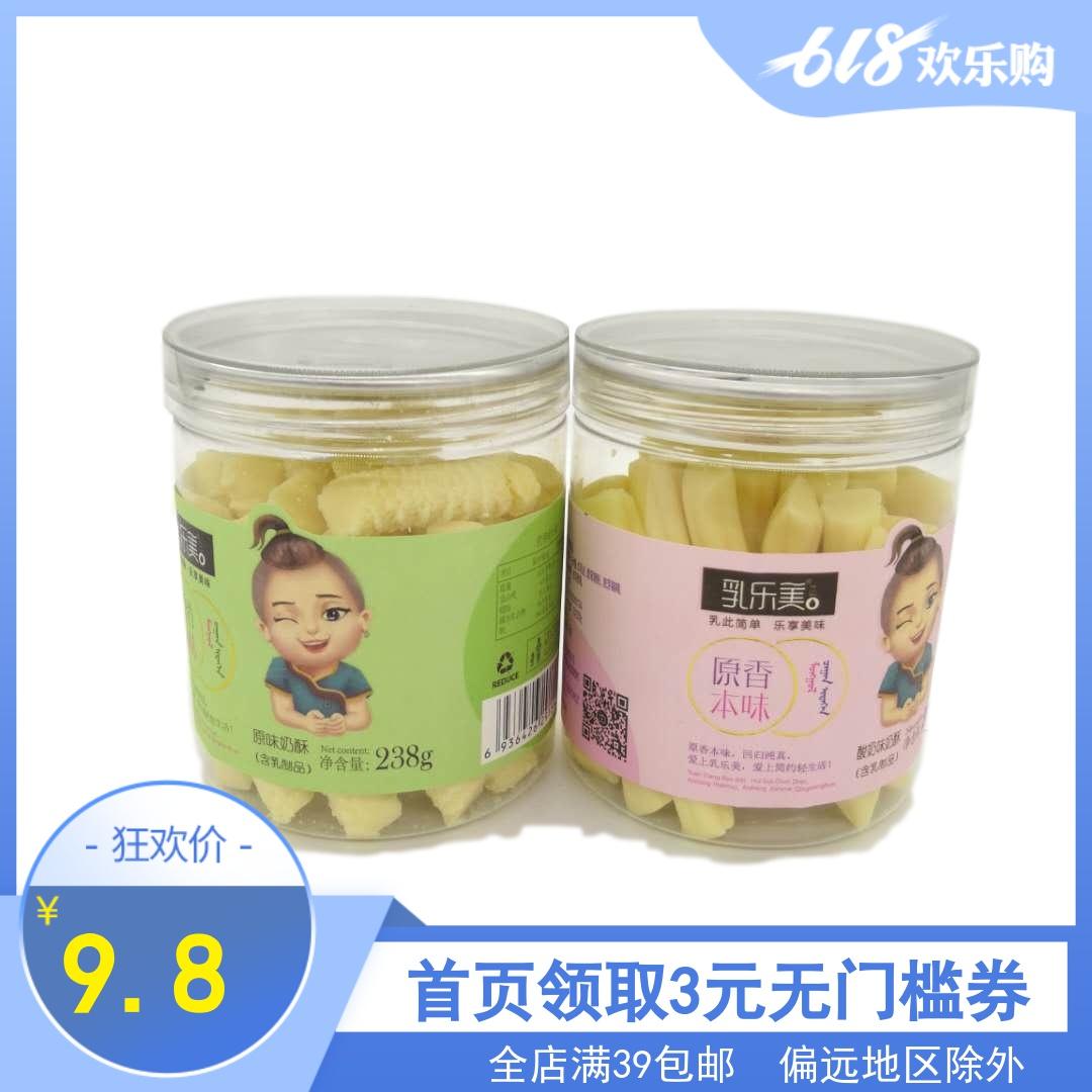 新货乳乐美原味酸奶味奶酥内蒙特产238克奶贝奶片