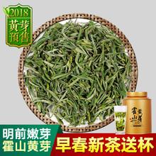 2018新茶霍山黄芽半斤250克罐装雨前特级黄茶春茶农直销茶叶