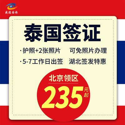[北京送签]泰国个人旅游签证办理可加急自由行签证武汉