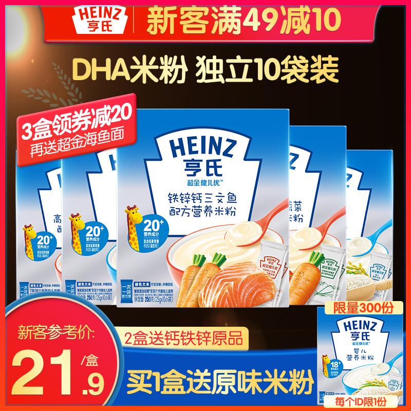 亨氏婴儿营养DHA米粉 宝宝辅食超金健儿优铁锌钙米糊1段6-24个月