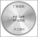 //Electric/Circular/Saw Blade 4 5 6 7 9 10 12 14 16 Inch 30-120 Tooth Wood Carbide Red and White