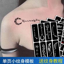 韩式半永久小纹身模板图案镂空海娜膏防水纹身果汁喷绘模板贴持久