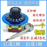 温控开关温度控制器 旋钮温控 可调式温控器0-40 30-110 50-300℃