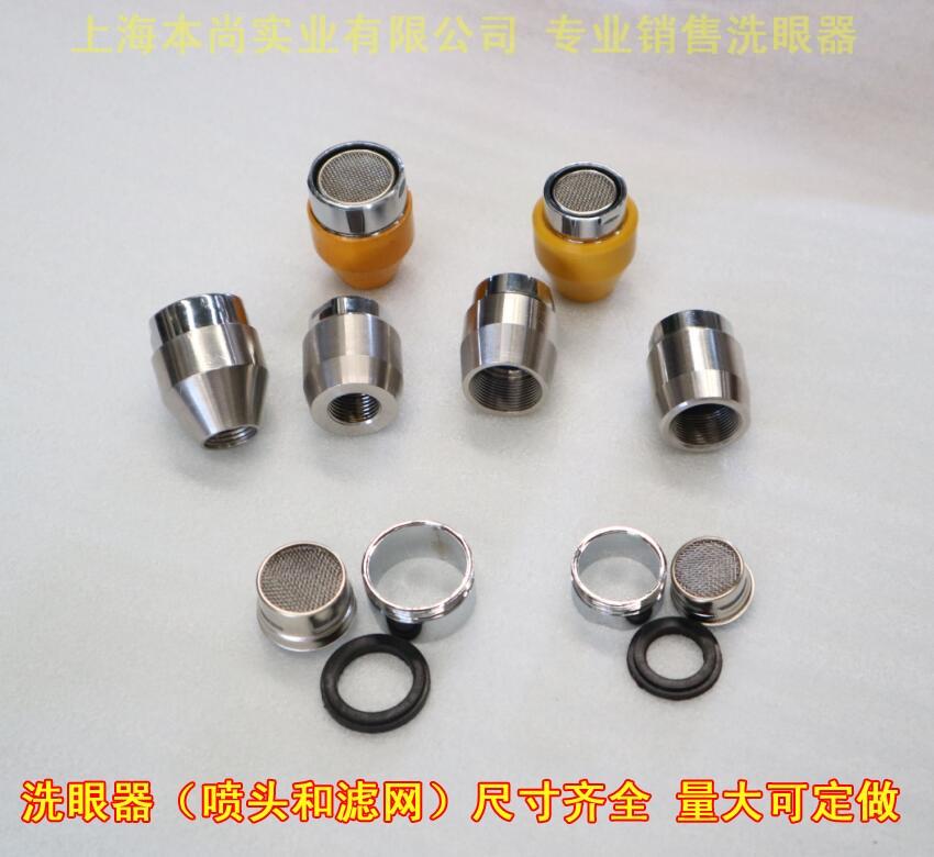 洗眼器喷头滤网配件不锈钢立式紧急验厂洗眼器复合式淋浴洗眼器