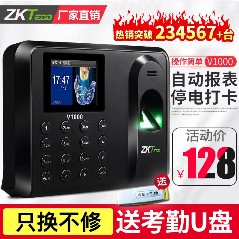ZKTeco 中控智慧V1000指纹打卡机考勤机指纹打卡器员工手指识别签到机指纹式下班上班