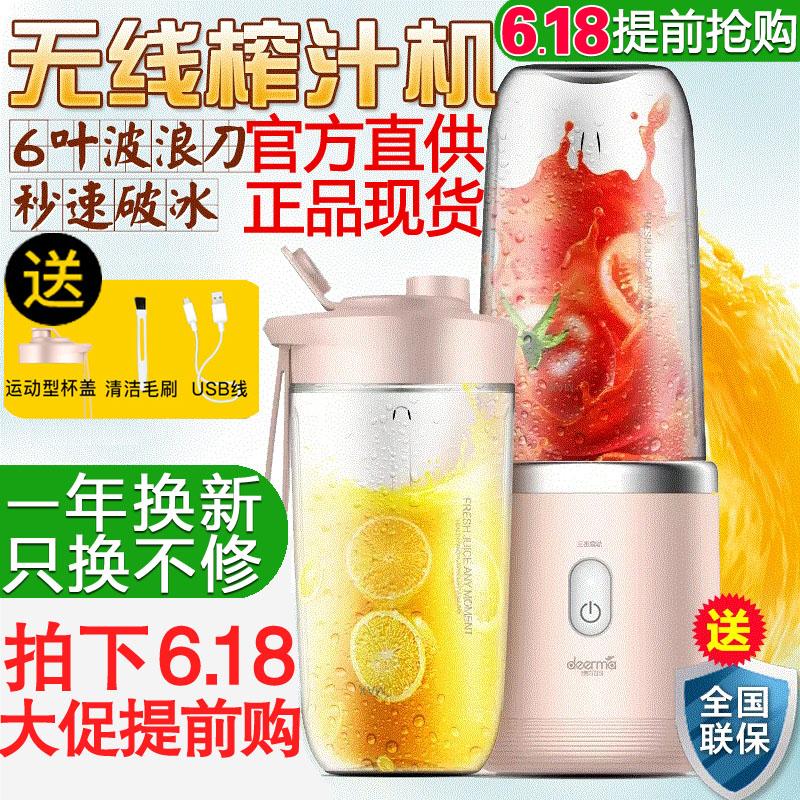 【1年换新正品】德尔玛便携充电摇摇杯家用水果汁辅食料理榨汁机