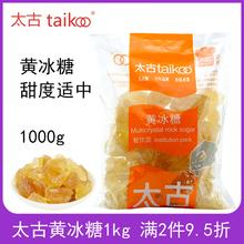 太古黄冰糖1kg 食用老冰糖烹饪红烧肉煲汤煮粥糖水甜品柠檬酵素糖