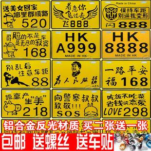 加摩托车油车牌黄色踏板摩托车配件跑车助力车牌照1