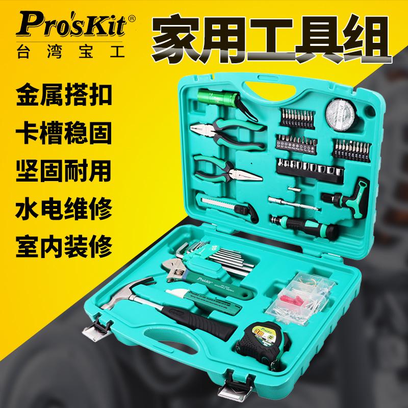 简易工具箱