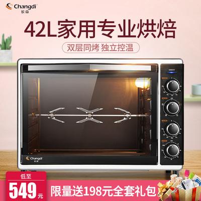 长帝 CRTF42W 烤箱家用烘焙大容量 42升蛋糕电烤箱全自动多功能