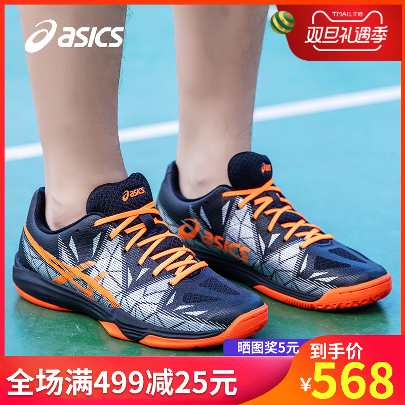 Asics亚瑟士羽毛球鞋男鞋专业减震运动鞋男训练鞋排球鞋男正品