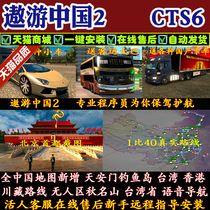Travel China 2 European Truck 2 genuine cts6 map bus car computer mod single PC game