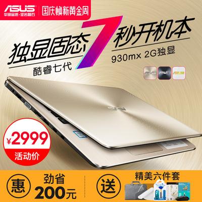 Asus/华硕 A480商务办公手提电脑超薄笔记本电脑轻薄便携学生 游戏本顽石畅玩版2G独显女生款白色14英寸
