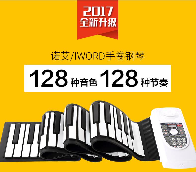 键折叠电子琴