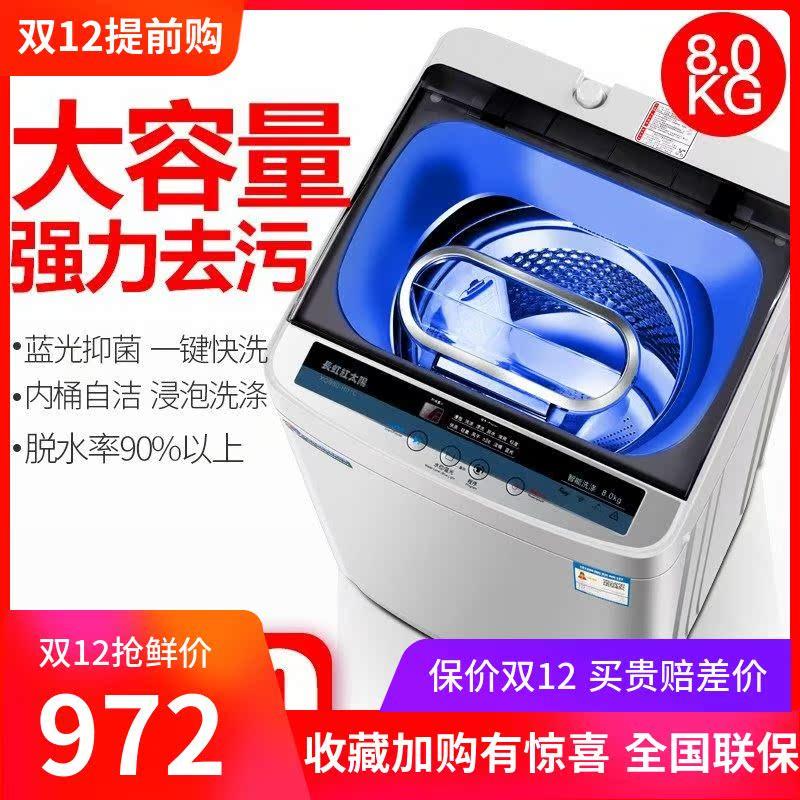 小型家用家用带热烘干长虹红太阳全自动洗衣机家用大容量
