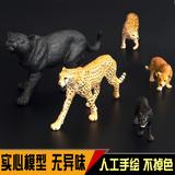 儿童玩具仿真野生动物模型塑胶实心金钱豹猎豹黑豹男女孩礼物套装