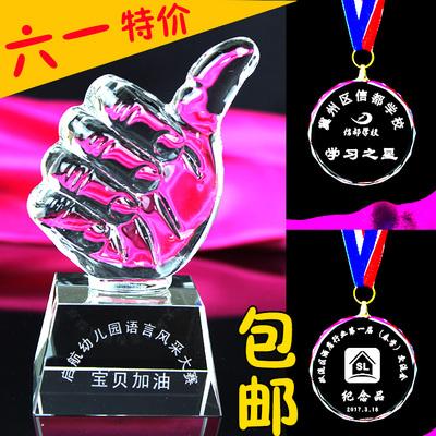 幼儿园儿童水晶奖杯定制毕业的纪念品运动会奖牌定做大拇指小学生