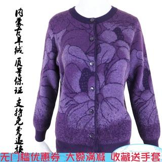 羊绒针织衫开衫女秋冬加厚毛衣外套宽松大码中老年女装羊毛衫保暖