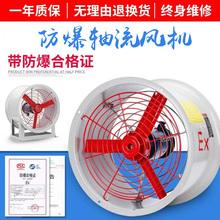 500小型防爆轴流风机工业排风扇 壁扇 防爆管道式通风扇 BAF CBF图片