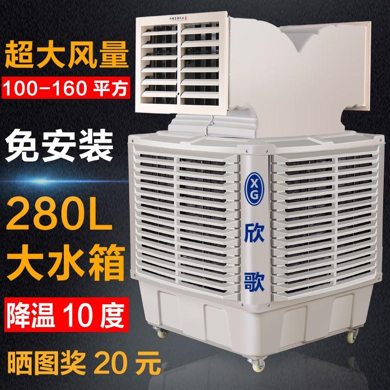 商用移动冷风机工业单制冷风扇网吧工厂房环保水冷空调大型养殖场