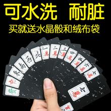 加厚防水全塑料麻将扑克牌家用磨砂PVC迷你便携式旅行手搓纸麻将
