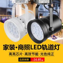 欧来德led射灯12w天花轨道灯cob服装店导轨灯明装par灯滑道轨道条