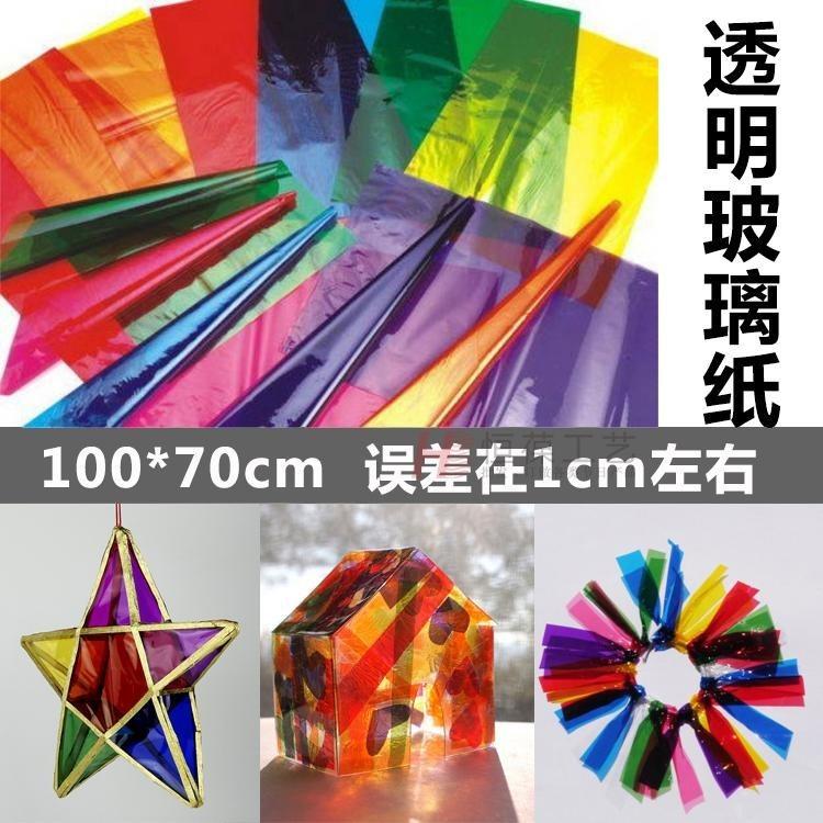 儿童六一手工制作DIY七彩透明彩色玻璃纸 中秋节日灯笼玻璃纸直秋