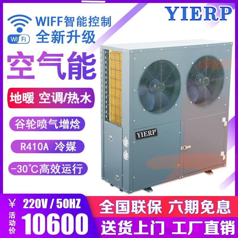 Воздушный тепловой насос типа воздух-вода Артикул 582289278437
