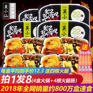 莫小仙网红重庆麻辣即食速食懒人方便携自助自热自煮小火锅4盒装