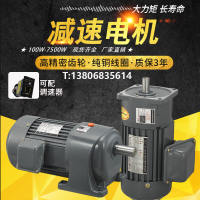 Reducer Horizontal 380V AC vertical three-phase inverter 750W400W200W speed gear reducer
