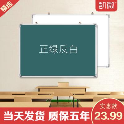 凯微黑板挂式教学家用小白板墙挂式单面磁性黑板记事板办公白班可擦写字板幼儿园小黑板店铺用培训绿板黑白板