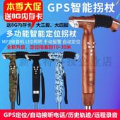 老人智能拐杖gps定位多功能手杖拐棍扙捌仗电话录音免插卡防走失