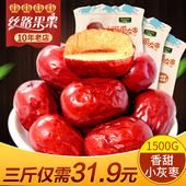新疆特产阿萨丽灰枣干果零食玉枣零食小红枣500g 丝路果果图片