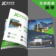 胶装画册印刷数码快印打印定制一本企业画册制作宣传册产品手册