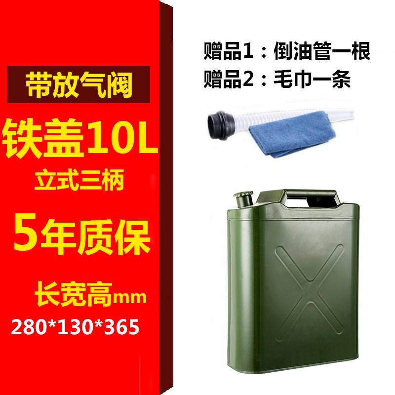 加厚汽油桶柴油壶铁皮桶备用装油箱30升20升10升5L摩托汽车载便携