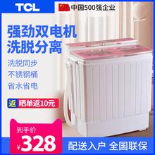 TCLXPB30-Q300S双桶筒缸半全自动家用小型迷你洗衣机带脱水甩干