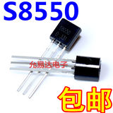 All-new S8550 TO 92 triode 1K25 yuan