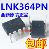 LNK364PN imported brand new original straight DIP7 5 only 9 yuan package D-26