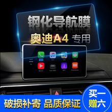 奥迪新A4L A4 17 18款 汽车导航钢化膜 中控显示屏幕保护贴膜