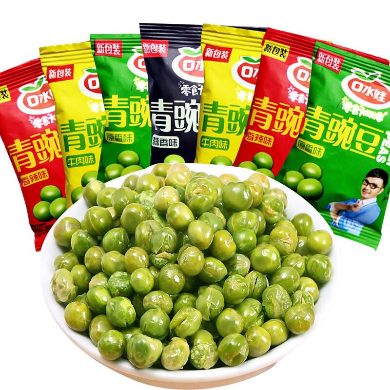 口水娃青豆青豌豆40袋蒜香牛肉味香辣原味青豆炒货坚果零食小吃