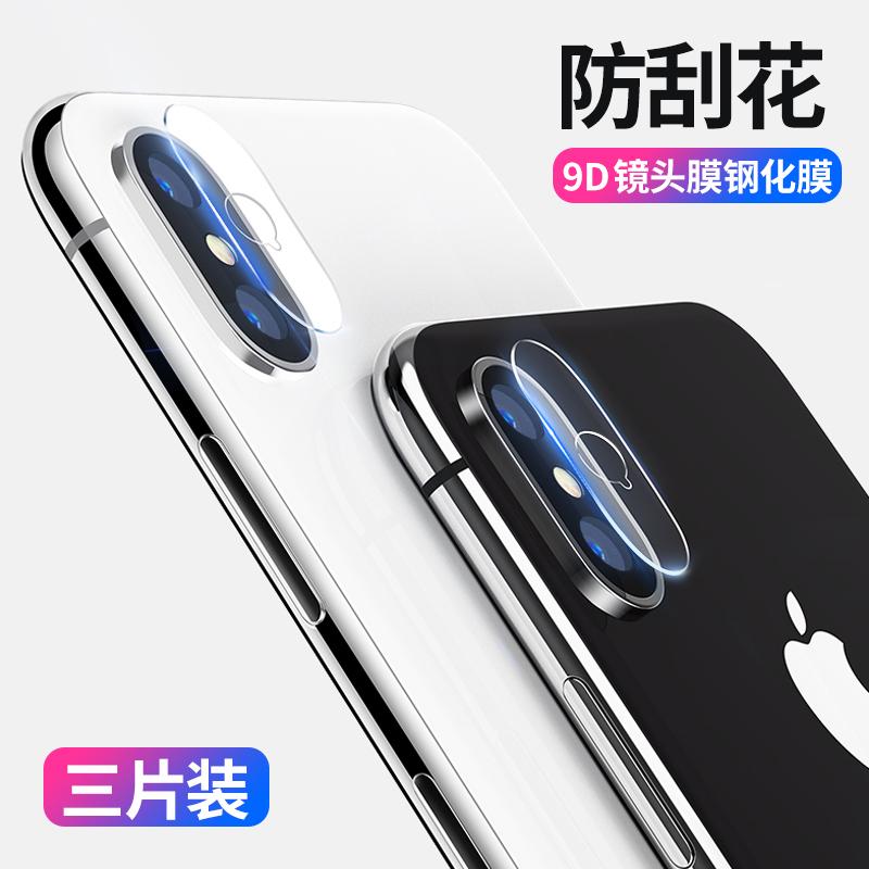 蘋果X鏡頭膜iPhoneX全屏鋼化膜XsMax后置攝像膜XR背膜max xs鏡頭