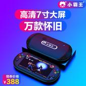 小霸王PSP游戏机掌机怀旧FC大屏街机掌上游戏机迷你儿童GBA怀旧款老式游戏机便携式俄罗斯方块复古经典SUPGBA