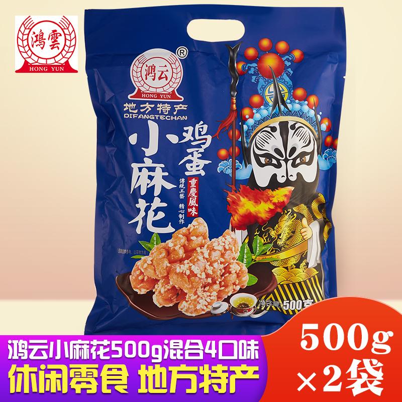 鸿云鸡蛋小麻花混合4味500g 2袋四川零食特产网红麻花糕点心小吃