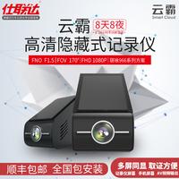 仕联达云霸1080P高清夜视8天8夜24小时停车监控隐藏式行车记录仪