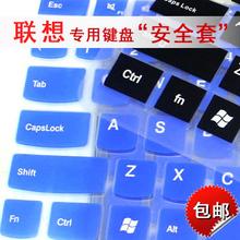 15IKB键盘膜全透明软膜防水保护套 310s 联想V110 15ISK笔记本电脑配件ideapad 15.6寸Lenovo 按键垫屏幕贴纸