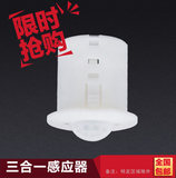 Smart home new white temperature illumination human infrared sensor alarm RS485 bus dry contact IO