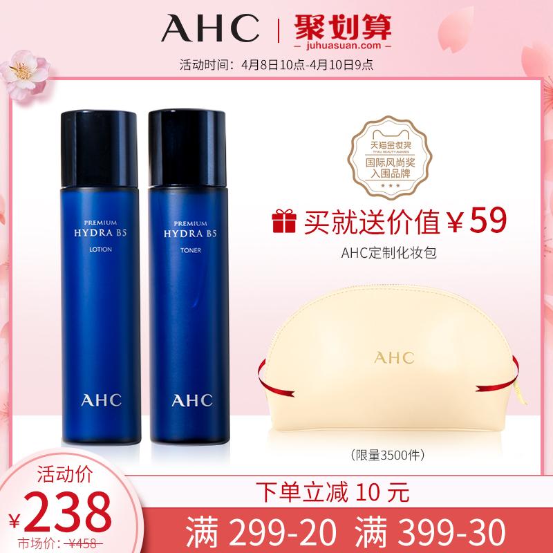 AHC官方旗舰店B5玻尿酸水乳套装补水保湿学生护肤品官网韩国正品图片