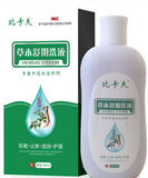 Bikafu Herbal Shu Yin Lotion Buy 2 Get 1 Free